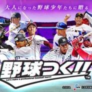 『野球つく!!』で大型アップデート「One For All」を実施 新機能で2つの任命システムを実装