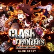DMM GAMES、『クラッシュ・オブ・パンツァー』のサービスを2018年1月26日をもって終了