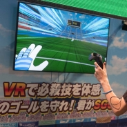 【TGS2017】君はあの必殺シュートを止めることができるか? Klabブースの『キャプテン翼』VRを体験