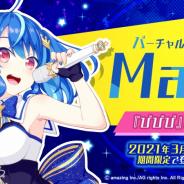 アメージング、『ビーナスイレブンびびっど!』でバーチャルシンガー「MaiR」が登場するイレブンスカウトを開催!