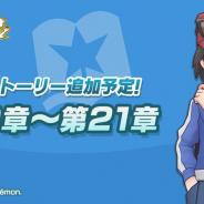ポケモンとDeNA、『ポケモンマスターズ』でメインストーリーを11月7日に追加 トレーナー「カルム」が登場予定!!