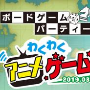 ディライトワークス、DELiGHTWORKS ボードゲームパーティーを3月15日に開催決定! 今回はアニメ・ゲームにちなんだボードゲームに!
