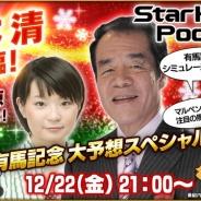 セガ・インタラクティブ、『StarHorsePocket』で生放送番組「有馬記念 大予想スペシャル生放送」を12月22日21時より実施
