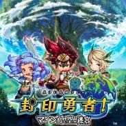 セガネットワークス、『封印勇者!マイン島と空の迷宮』Android版を7/23に配信決定 プロモーション動画も公開