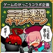 クローバーラボの『みんなでまおう』がニコ生「ゲームのがっこう」に登場 「ニコ生実況キャンペーン」「特別魔界戦」を開催
