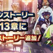 任天堂とCygames、『ドラガリアロスト』でメインストーリー第13章「闇より還りし者」に新ストーリーを22日に追加!