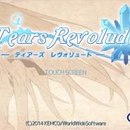 ケムコ、RPG『ティアーズレヴォリュード』を配信開始 ゲームストリーミングサービス「Hatch」にて