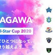 CyberZ、「OPENREC」でeスポーツチャリティイベント「One KANAGAWA Sports All-Star Cup 2020」を配信決定 神奈川県下の医療従事者を支援