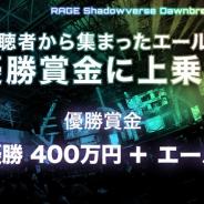 CyberZとエイベックス・エンタテインメント、「RAGE 2018 Summer」のシャドウバース決勝大会でサポーターから集まったエールを優勝賞金に上乗せ!