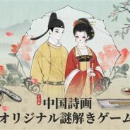 テンセントゲームズ、中国の伝統的な美術スタイル「詩画」を採用した新作オリジナル謎解きゲーム『絵巻・長恨歌』を配信開始