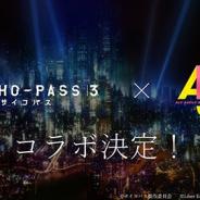 リベル、『A3!』で『PSYCHO-PASS サイコパス 3』コラボを2020年に開催決定!