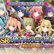 スクエニ、『プロジェクト東京ドールズ』で新SSR【憧れの王子様】が登場するプレミアムガチャを本日17時より開始!