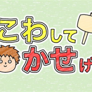UUUM、ゆるふわお金稼ぎゲーム『こわしてかせげ』をリリース 人気動画クリエイターGoukiさんがアニメを描き下ろし