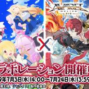 アソビモ、『アヴァベルオンライン』と『アヴァベル ルピナス』でアニメ「魔王様、リトライ!」との期間限定コラボキャンペーンを開催!