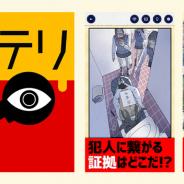 【ハイカジ道】MASKの推理ゲーム『3分間ミステリー』は隙間時間で探偵になれる…解けない謎の答えを知る手段として動画広告を用意