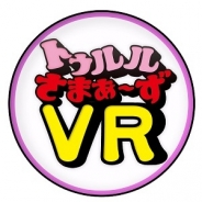 NTTドコモとエイベックス、dTVで『トゥルルさまぁ~ず』VR作品の独占配信を発表