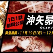 『名探偵コナン公式アプリ』で「沖矢昴特集」を期間限定で実施! 全6エピソード19話を1日1話無料公開