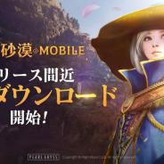 パールアビスジャパン、『黒い砂漠モバイル』の先行ダウンロードを開始! サービス開始時のスペックを公開
