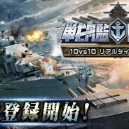 6waves、リアルタイム3D艦隊バトル『戦艦同盟』の事前登録を開始! 最大10vs10のリアルタイム3D海戦を体感せよ!