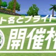 フォワードワークスとドリコム、『みんゴル』でトーナメント名とプライドをかけたメディア対抗大会を10月30日に開催!