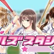 アクロディア、美少女育成ソーシャル野球ゲーム『野球しようよ♪ガールズスタジアム』をGREEでサービス開始