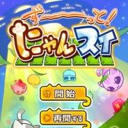 アンビエントワークス、かわいい猫が飛び出すマインスイーパーゲーム『ず~っと!にゃんスイ』のAndroid版を配信開始 iOS版は現在申請中