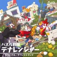 ノイジークローク、『みんなのデナレンジャー』オリジナルサントラを配信開始…鈴村健一さんが熱唱する主題歌も収録
