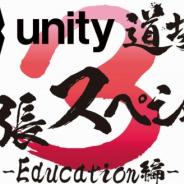 ユニティ・テクノロジーズ・ジャパン、学校教員向けUnity公式セミナー「Unity道場」を9月14日に開催