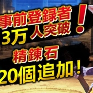 台湾AICOMBO、『太極パンダ』の事前登録者数が累計3万人を突破 追加特典として装備の強化に使える精錬石20個をプレゼント