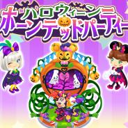 ディズニー、『ディズニー マジカルファーム』で新イベント「ハロウィーンホーンテッドパーティー」を開催! ハロウィーン限定衣装&ボイスの妖精も登場