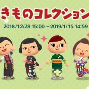 任天堂、『どうぶつの森 ポケットキャンプ』で「きものコレクション」を開始!
