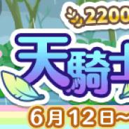 セガ、『ぷよぷよ!!クエスト』で「2200万DL記念 天騎士スタンプ収集祭り」を開催 限定キャラ「虹のドレスエミリア」が手に入る