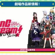 ブシロードとCraft Egg、21年公開予定の劇場版「BanG Dream! FILM LIVE 2nd Stage」のキービジュアルを公開