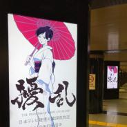 『擾乱 THE PRINCESS OF SNOW AND BLOOD』が六本木にビジョン広告を掲出! TVアニメ第3話は4月20日から放送