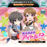 KADOKAWA、『魔法科高校の劣等生 スクールマギクスバトル』で期間限定イベント「魔法科高校のアイドル!?」を開催