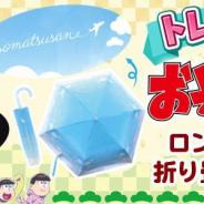 サイバーステップ、『トレバ』でTVアニメ『おそ松さん』のプライズが登場! ロングTシャツと折り畳み傘の2種類