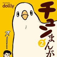 KADOKAWA、電撃ツイッターマガジンの連載コミック「チュンまんが」第2巻を6月27日に発売