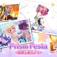 ポニーキャニオン、『Re:ステージ!プリズムステップ』で「Prism Festa-超絶5連ガチャ-」を開催! 第38回ハイスコアチャレンジも