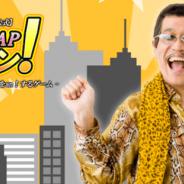 Nobollel、新感覚ジャンプアクションゲーム『【ピコ太郎公式】ピコ太郎 PPAP ラン!』を配信開始 「ピコ太郎」のオフィシャルゲームアプリが登場!