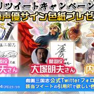 DMM GAMES、読破型戦略RPG『戯画三国志』で雨宮天さん、大塚明夫さん、内田真礼さんのサイン色紙がもらえるRTキャンペーン第4弾を開始!