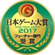 【TGS2017】日本ゲーム大賞「フューチャー部門」受賞10作品を発表…スマホゲームでは KONAMI『ラブプラス EVERY』が受賞