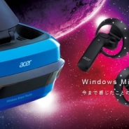 Acer、Windows Mixed Realityヘッドセットを10月17日より発売開始 価格は59,184円 (税込)