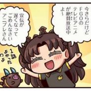 FGO PROJECT、超人気WEBマンガ「ますますマンガで分かる!Fate/Grand Order」の第118話「第七章アニメ化」を公開
