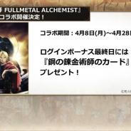 gumi、『クリスタル オブ リユニオン』で『鋼の錬金術師』とのコラボを4月8日から開催 ログボ最終日は『鋼の錬金術師のカード』(伝説)プレゼント