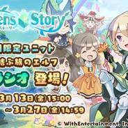 WithEntertainment、『セブンズストーリー』で期間限定イベント&ガチャ開催! ★5ラシオが登場!