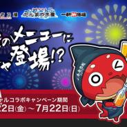 ミクシィ、『モンスターストライク』が養老乃瀧グループとの第2弾コラボを22日より開催 特別メニュー「モンストガチャ」の注文でメニューや限定グッズが当たる!