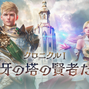 NCSOFT、『リネージュ2M』で大型アップデート「クロニクルI.象牙の塔の賢者たち」を実装!