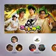 テレビ東京、広告付き無料動画配信サービス「ネットもテレ東」AppleTV用アプリをリリース