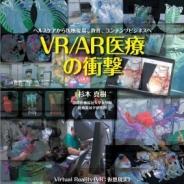 ボーンデジタル、書籍『VR/AR医療の衝撃』を2月下旬に全国の書店で発売 定価は2,200円(税抜)