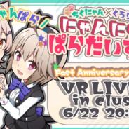 クラスター、VR音楽ライブ「一周年記念にゃんにゃんパラダイス in cluster」を6月22日に開催 VTuber「黒咲りん」と「ちくわ」のデュエットに!!